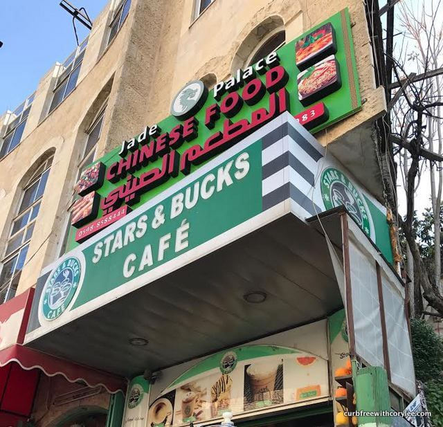 Palestine doesn't have a Starbucks, but it does have Stars AND Bucks!